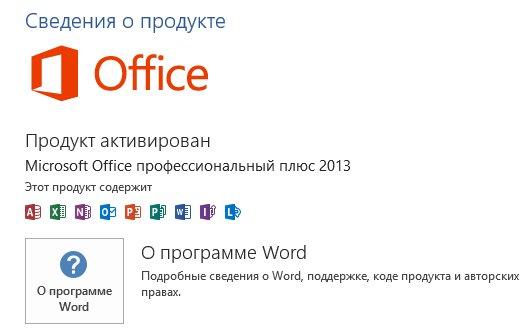 Код Активации Для Visio 2013