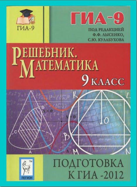 Решебник по математике под редакцией лысенко кулабухова