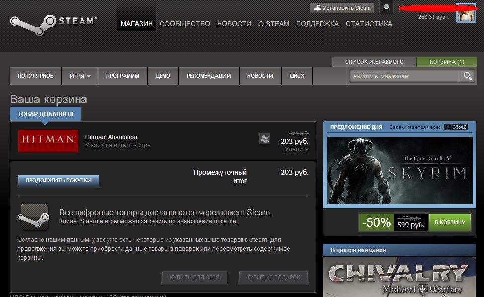 Почему не могу купить игру в steam