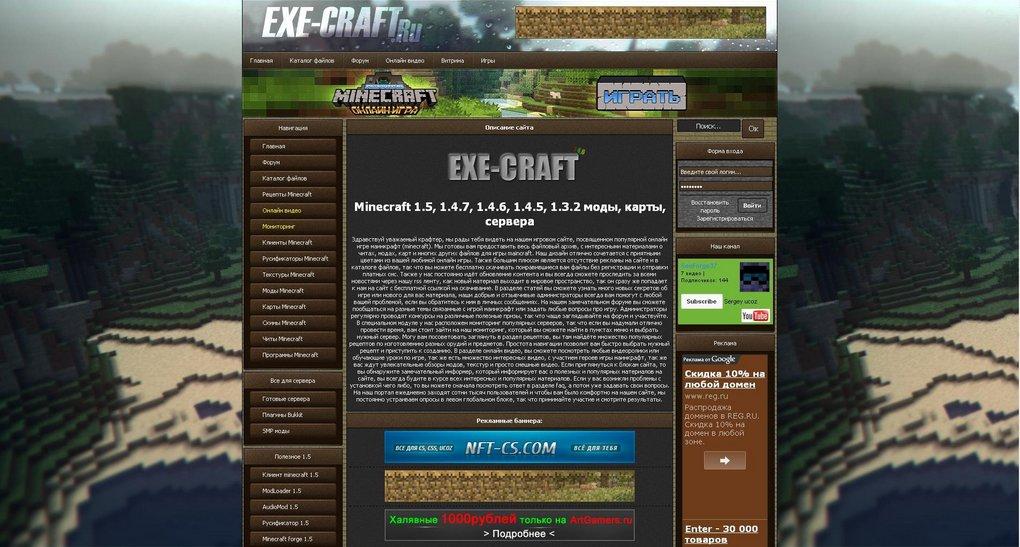 Игровой шаблон для uCoz Exe-Craft