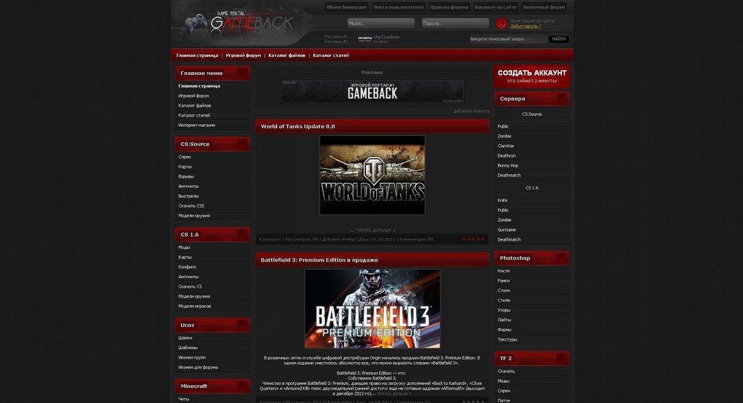 Игровой шаблон для uCoz GameBack