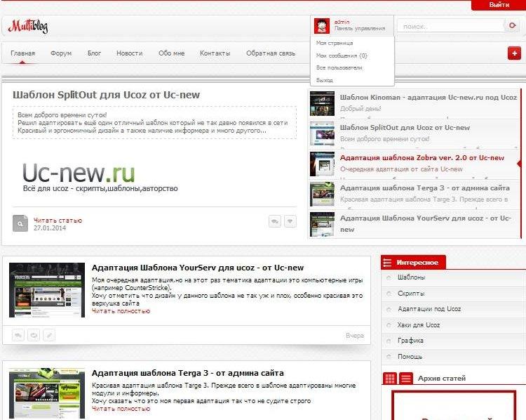 Шаблон Multiblog для Ucoz