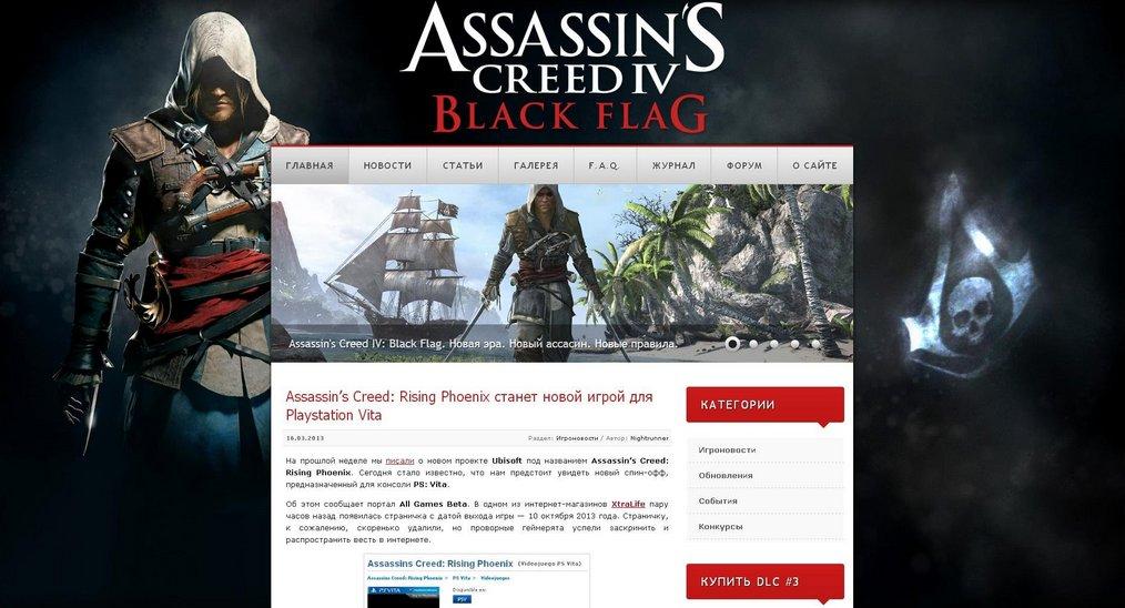 Игровой шаблон для uCoz AssassinGame