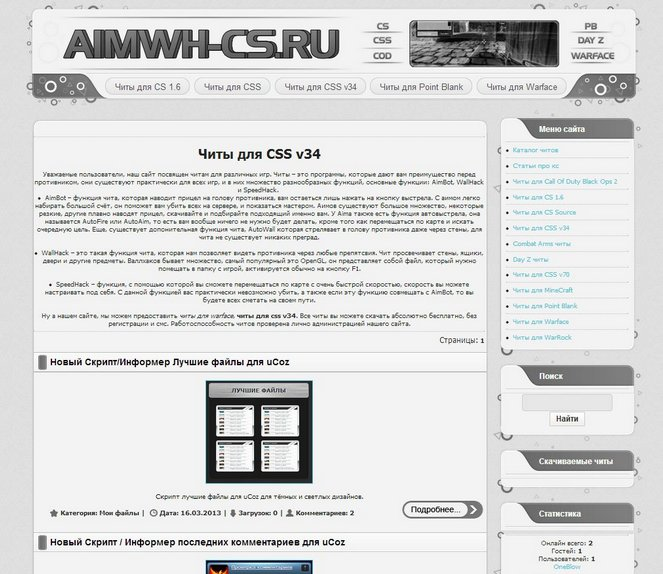 Перекрашенный шаблон aimwh-cs