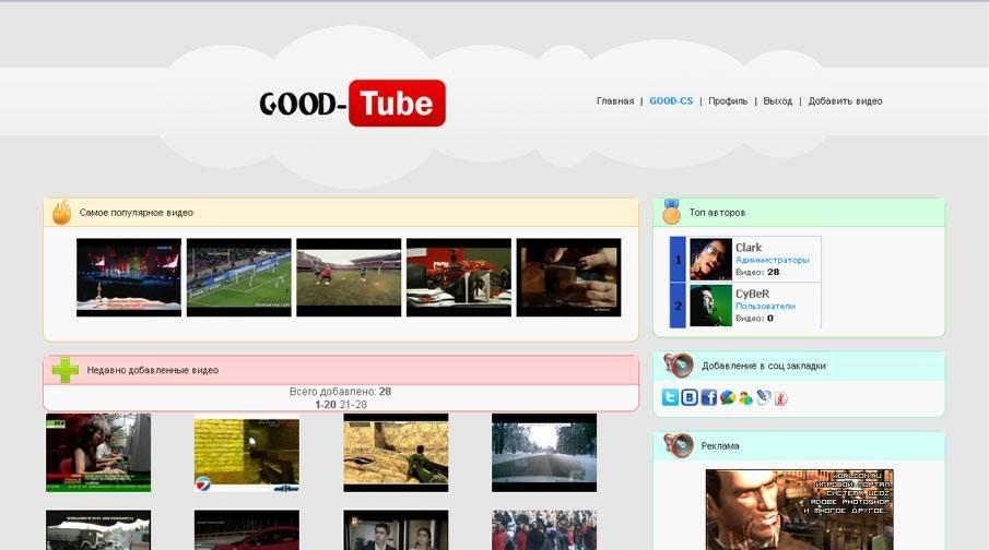 Простой шаблон Видео портала для Ucoz