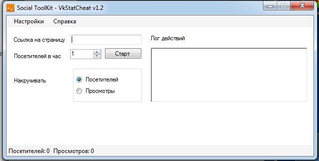 Программа Для Накрутки Статистики Вконтакте
